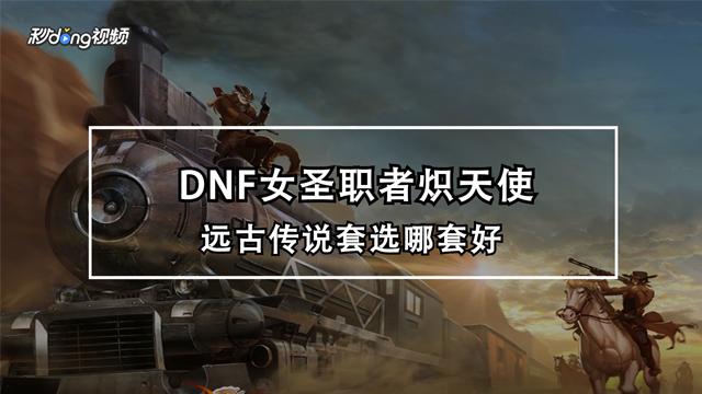 活动进行中显示dnfsf